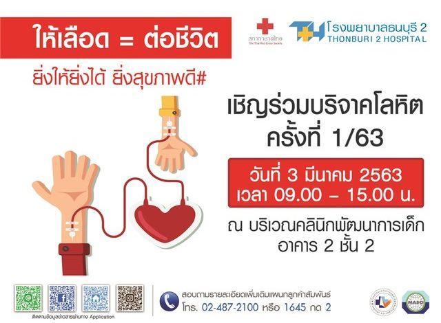 โรงพยาบาลธนบุรี 2 ชวนร่วมบริจาคโลหิต ยิ่งให้ ยิ่งได้ ยิ่งสุขภาพดี
