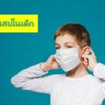 โรคปอดอักเสบในเด็ก รู้ทัน… ป้องกันได้