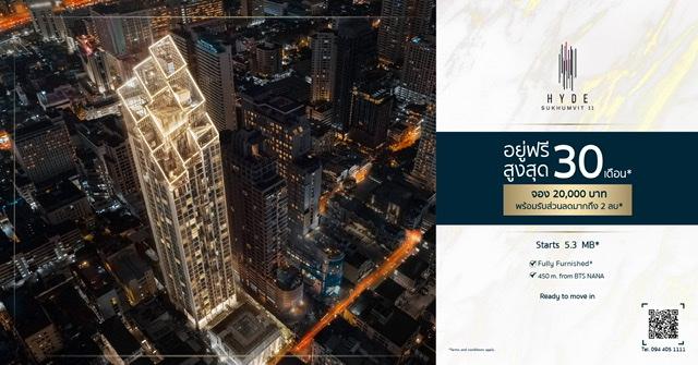 HYDE Sukhumvit 11 ปล่อยโปร! เด็ดราคาดีๆ จองวันนี้อยู่ฟรี!! สูงสุด 30 เดือน พร้อมส่วนลดมากถึง 2 ล้านบาท