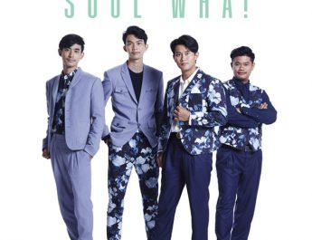"""4 หนุ่มหัวใจ Soul วง """"Soul What (โซล วอท)"""" เปิดตัวซิงเกิ้ลใหม่ """"ของขวัญที่ดีที่สุด"""""""