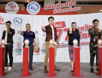 """ไวตามิ้ลค์ ควง นาย ณภัทร จับมือ ททท. เปิดตัว """"#ทีมเที่ยวไทย ทั่วไทยแข็งแรง"""""""