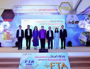 'พาณิชย์' จัดงานสร้างเครือข่ายสินค้าไทย แนะใช้ FTA รุกขยายส่งออกตลาดโลก