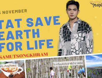 สุดพิเศษ กิจกรรม T A T save earth for Life with khem hassawee