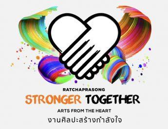 """ราชประสงค์ เปิดจำหน่ายภาพผลงานศิลปะ จากแคมเปญ """"Ratchaprasong Stronger Together: Arts from the Heart"""" นำรายได้ทั้งหมดโดยไม่หักค่าใช้จ่าย บริจาคเพื่อซื้ออุปกรณ์การแพทย์ให้กับ 3 โรงพยาบาล"""