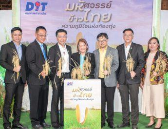"""""""มหัศจรรย์ข้าวไทย ความภูมิใจแห่งท้องทุ่ง"""" รณรงค์บริโภคข้าวไทยหลากหลายคุณประโยชน์"""