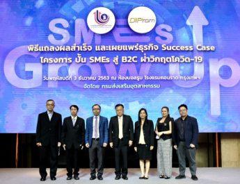 ปังไม่หยุด! โครงการ SMES GROW UP กสอ. ดัน เอสเอ็มอีไทย พิชิตโควิด-19