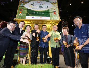 """""""สุขสยาม"""" เปิดงาน """"ข้าวแดนสยาม"""" ภูมิปัญญาเกษตรกรไทย  สู่ชุมชนวิถีเมือง ยกระดับมาตรฐานข้าวไทยสู่วิถีเกษตรกรแนวใหม่ 4.0"""