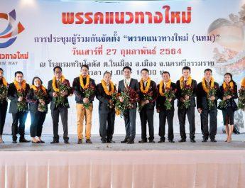 """พลังเห็นความหวัง โหวต """"เอ็ม ธวเดช วัย32 """" นั่งหัวหน้าพรรคการเมืองที่อายุน้อยที่สุดในประเทศไทย"""