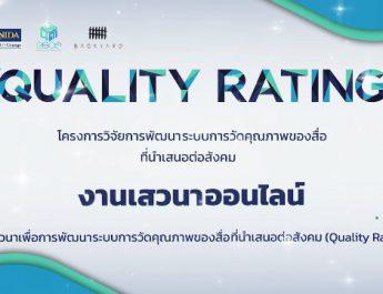 """""""กองทุนสื่อฯ"""" จับมือ """"นิด้า"""" นำเสนองานวิจัย """"Quality Rating"""" หวังต่อยอดเป็นเกณฑ์วัด """"สื่อคุณภาพ"""""""