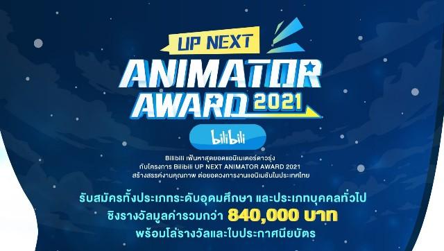 "Bilibili เปิดตัวโครงการ ""Bilibili UP NEXT Animator Award 2021"" ในประเทศไทย"